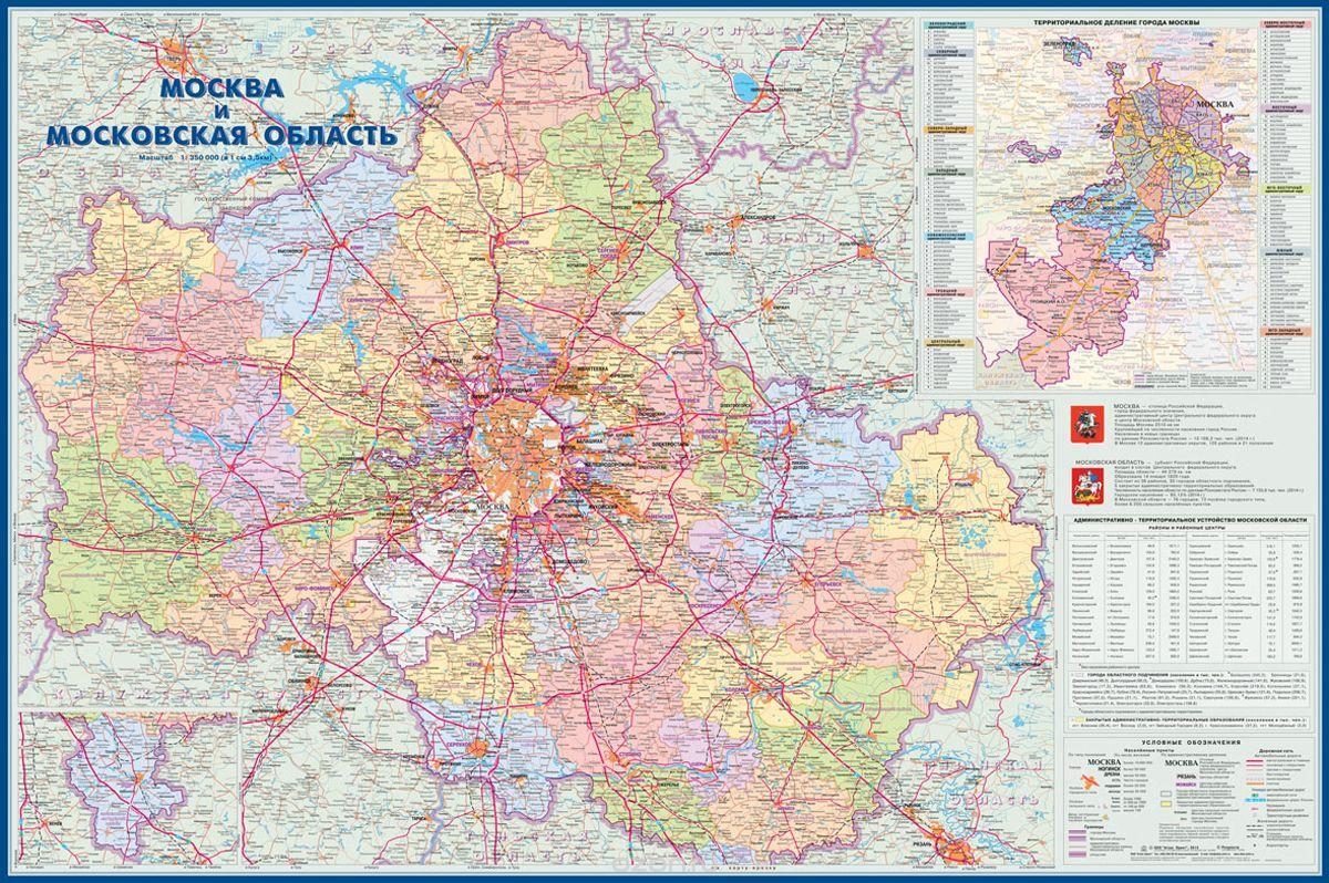 Расстояние между городами. Перевозки в Московскую область. ГрузТакси24