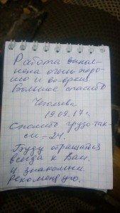 Большое спасибо Грузтакси24. Отзыв от 19 сентября 2017 года