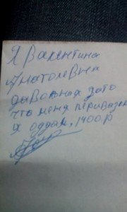 Валентина Анатольевна довольна грузтакси24. Перевозка 1400 рублей.