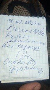 Все хорошо. Отзыв от Киселева. Перевозка грузтакси24 в выходной день