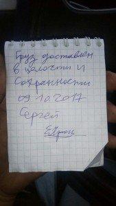 Груз доставка. Отзыв грузтакси24. 9.10.2017. gruztaxi24.ru