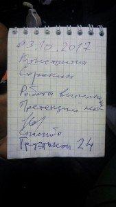 Константин Сорокин. Отзывы о компании грузтакси24. Честные переезды