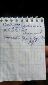 Отзывы от Станислава 21 сентября 2017 года. Груз такси 24