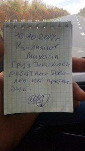 Отзыв грузтакси24 от Куприянова Михаила. gruztaxi24.ru