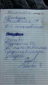 Отзыв от Алексея Р. Перевозка с улицы Басовская. Качественные услуги. ГрузТакси24. Грузоперевозки.