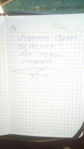 Отзыв от Бояркина Сергея от 26.06.2016. Всё супер. Спасибо. ГрузТакси24.