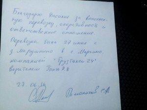 Отзыв от Помолотова С. А. Перевозка была 27.06.2016 от Марушкино до Мариьино. ГрузТакси24.