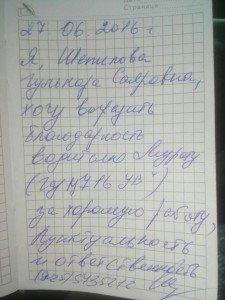 Отзыв от Шепиловой Гульнары Саяровны от 27.06.2016 года. Благодарность водителю за хорошую работу, пунктуальность и ответственность!