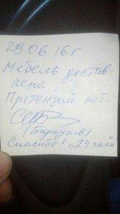 Отзыв от 29 июня от Барсукова. Мебель доставлена. ГрузТакси24. Перевозки по Москве.