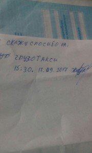 Спасибо транспортному агентству грузтакси24
