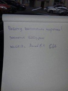 30 июля 2017 года перевозка на сумму 1690 рублей. Мешков. Грузтакси24. Грузовое такси по Москве