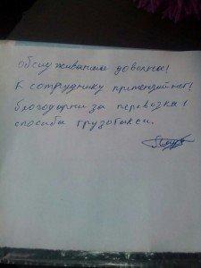 Довольны обслуживанием. Грузтакси24