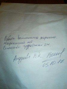 Отзывы грузтакси24. Андреева. Нареканий нет.