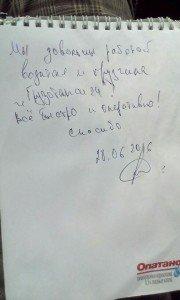Отзыв на ГрузТакси24. 28 июня 2016 года. Довольны перевозкой и грузчиками.