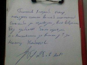 Отзыв на водителя Тихонова Валерия, осуществившего перевозку 25.06 в город Мытищи.