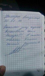 Отзыв от Шимирина Владимира от 30 июня 2016 года. Спасибо большое ГрузТакси24.