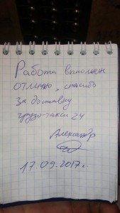 Работа выполена на отлично. Грузовые перевозки по Москве. ГрузТакси24