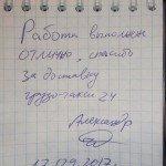 Работа на отлично. ГрузТакси24 срочное грузовое такси по Москве.